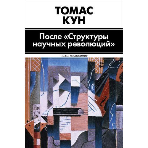 "Кун Т. После ""Структуры научных революций"""