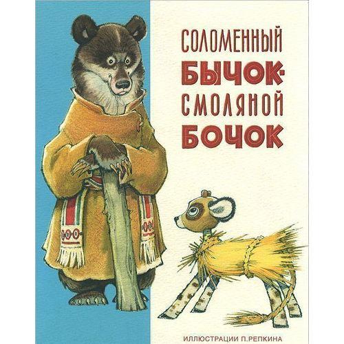 Купить Соломенный бычок - смоляной бочок, Художественная литература