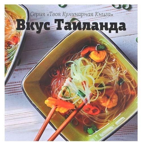 Вкус Таиланда готовый суп aroy d том ям 400 мл