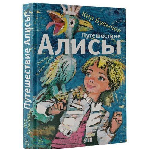 Путешествие Алисы кир булычев путешествие алисы тайна третьей планеты спектакль