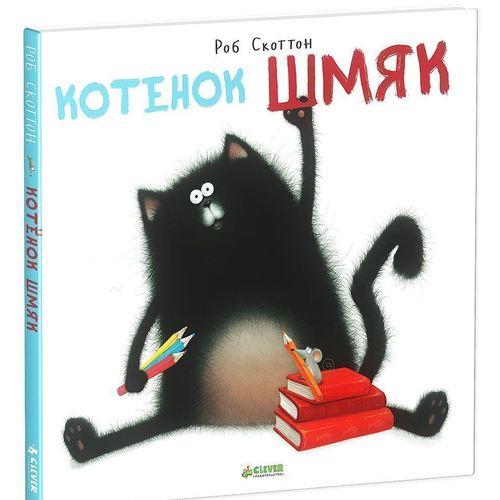 Купить Котёнок Шмяк, Художественная литература