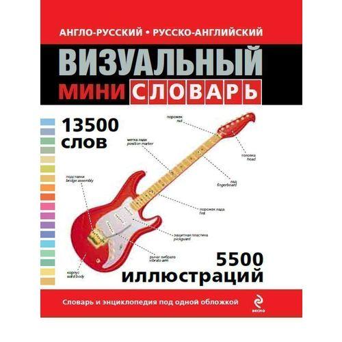 Англо-русский и русско-английский визуальный мини-словарь
