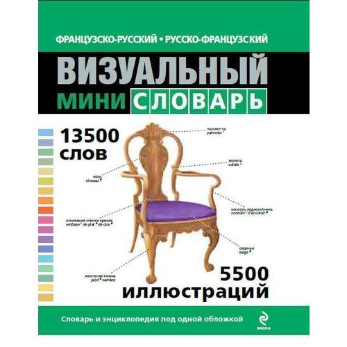 Французско-русский и русско-французский визуальный мини-словарь