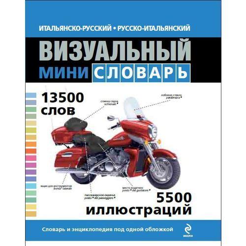 Итальянско-русский и русско-итальянский визуальный мини-словарь