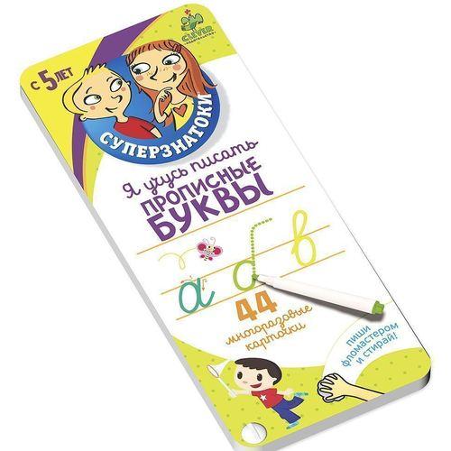 Купить Суперзнатоки для дошкольников. Я учусь писать прописные буквы, Познавательная литература