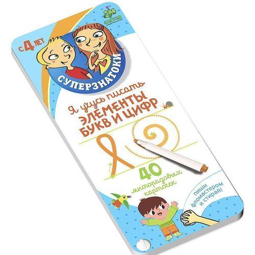 Суперзнатоки для дошкольников. Я учусь писать элементы букв и цифр карандаш я