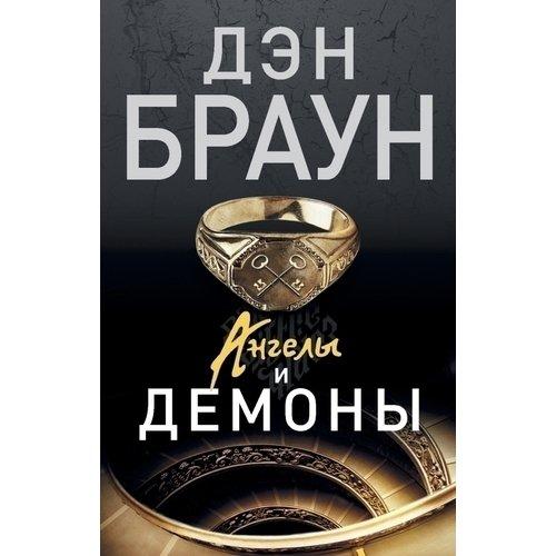 Ангелы и демоны шевченко и демоны ее прошлого