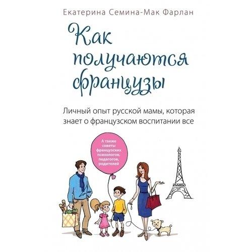 Как получаются французы. Личный опыт русской мамы