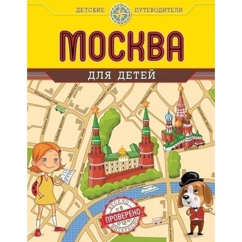Купить Москва для детей, Познавательная литература