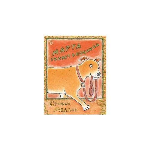 Купить Марта гуляет с собакой, Художественная литература