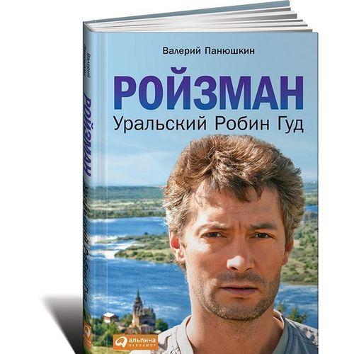 Панюшкин В. Ройзман. Уральский Робин Гуд