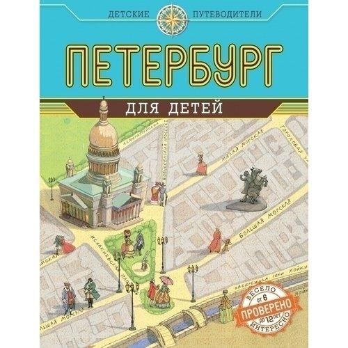 Купить Петербург для детей, Познавательная литература