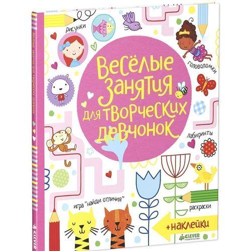 Весёлые задания для творческих девчонок маклейн джеймс боуман луси весёлые задания для творческих мальчишек