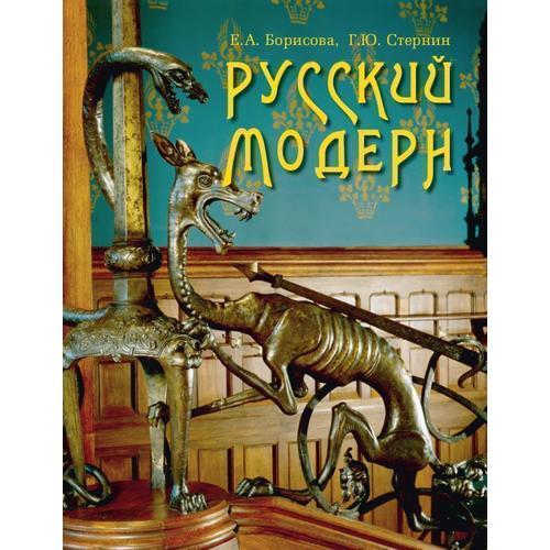Русский модерн молодёжная модерн стиль