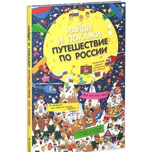 Найди и покажи. Путешествие по России путешествие за ribalka