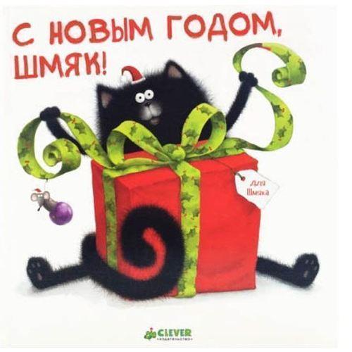С Новым годом, Шмяк! clever спокойной ночи шмяк роб скоттон