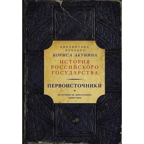 купить Первоисточники по цене 650 рублей