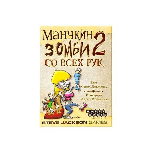 """Настольная игра """"Манчкин Зомби 2. Со всех рук"""""""