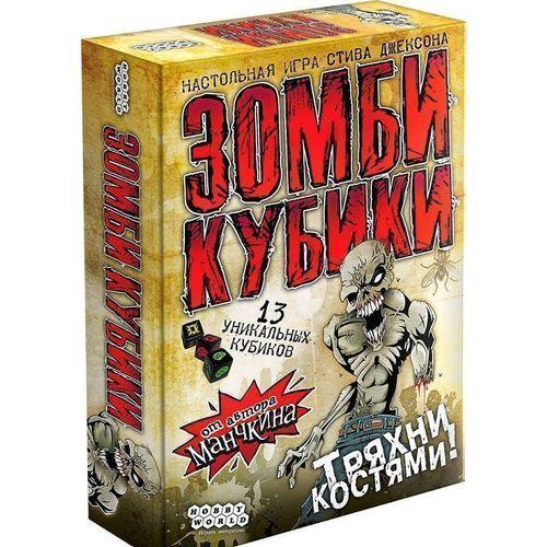 """Настольная игра """"Зомби Кубики"""""""