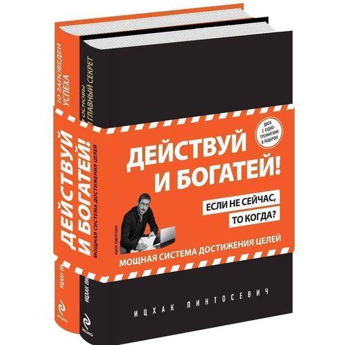 Пинтосевич И. Действуй и богатей! Мощная система достижения целей