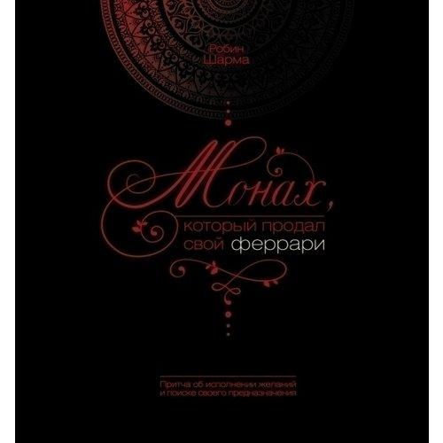 Шарма Р. Монах, который продал свой феррари робин шарма великая книга успеха и счастья от монаха который продал свой феррари сборник