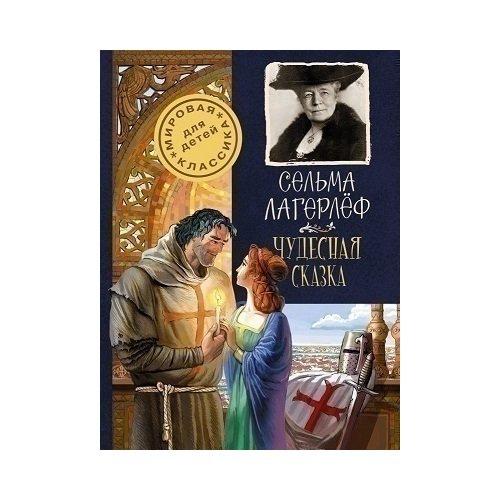 Купить Чудесная сказка, Художественная литература