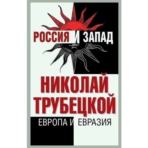 Трубецкой Н. Европа и Евразия