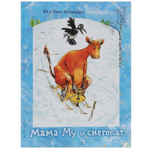 Мама Му и снегокат мама му читает