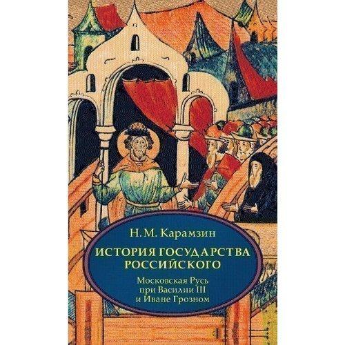 История государства Российского в 4 томах. Том 3