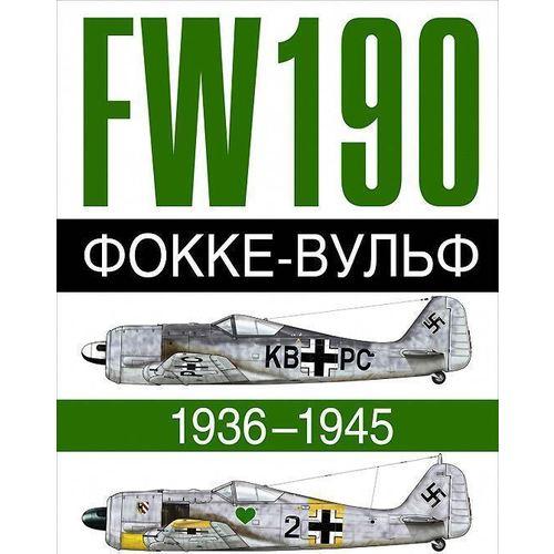 Фокке-Вульф 190 FW 1936-1945 харук а и кондоры люфтваффе дальний бомбардировщик и разведчик fw 200 сondor