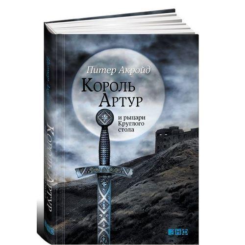 Король Артур и рыцари Круглого стола цена 2017