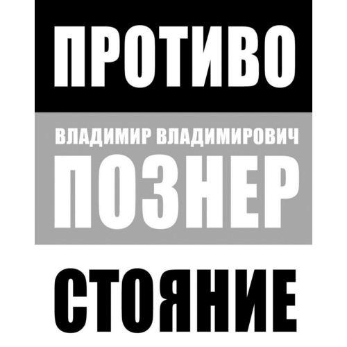 Противостояние анатолий ананьев призвание рюриковичей или тысячелетняя загадка россии противостояние