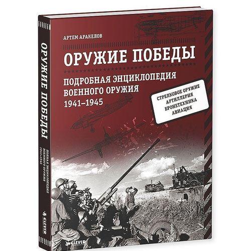 Оружие Победы. Подробная энциклопедия военного оружия 1941-1945