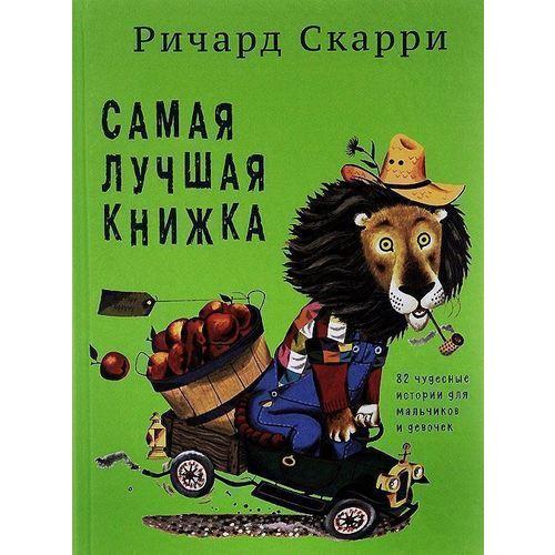 Самая лучшая книжка