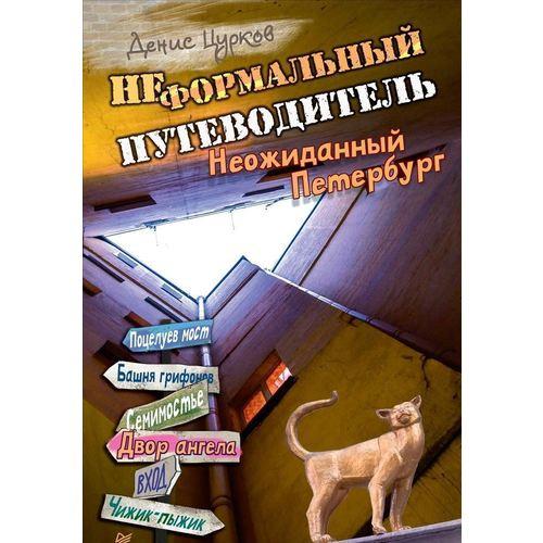 Неожиданный Петербург