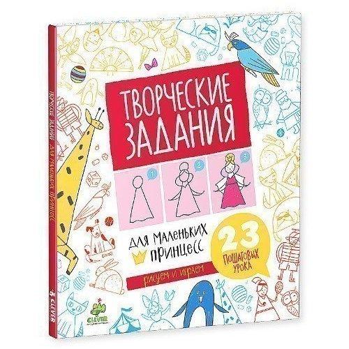 Купить Творческие задания для маленьких принцесс, Clever, Задания и загадки