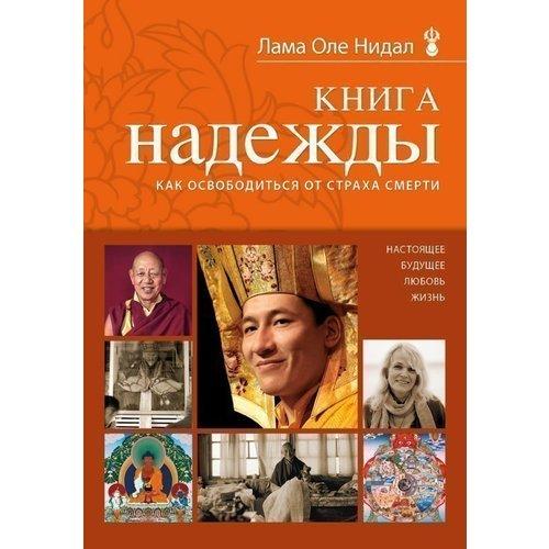 Книга надежды. Как освободиться от страха смерти лама оле нидал книга надежды как освободиться от страха смерти