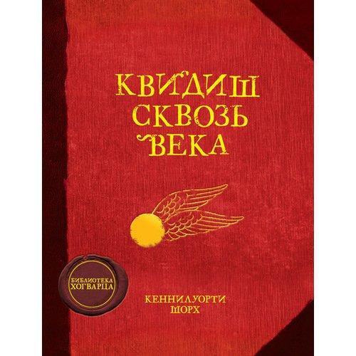 Купить Квидиш сквозь века, Художественная литература