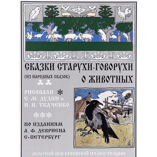 Сказки старухи-говорухи о животных морозова нина дмитриевна исповедь счастливой старухи