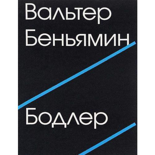 Беньямин В. Бодлер вальтер бодлер бодлер
