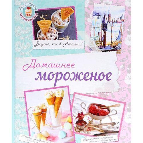 Домашнее мороженое. Вкусно, как в Италии! цена и фото