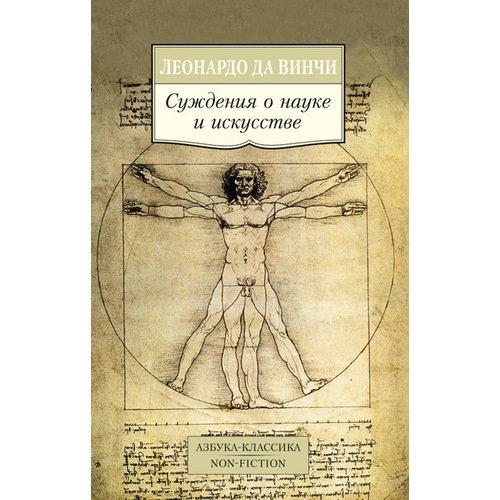 Суждения о науке и искусстве леонардо да винчи суждения о науке и искусстве