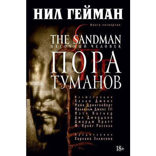 The Sandman. Песочный человек. Книга 4. Пора туманов ник шпанов война невидимок остров туманов