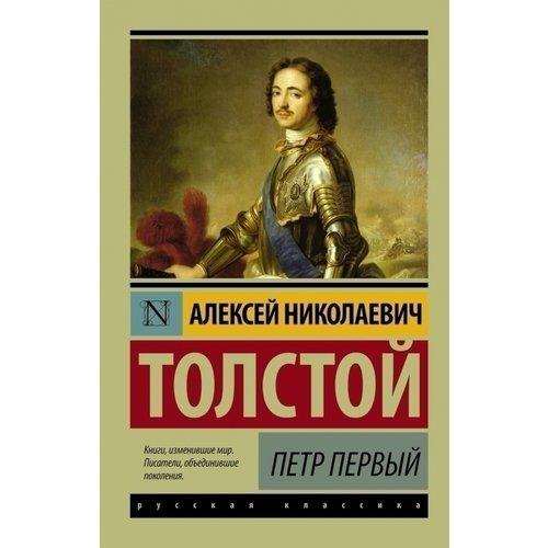 Пётр Первый анисимов е петр первый благо или зло для россии