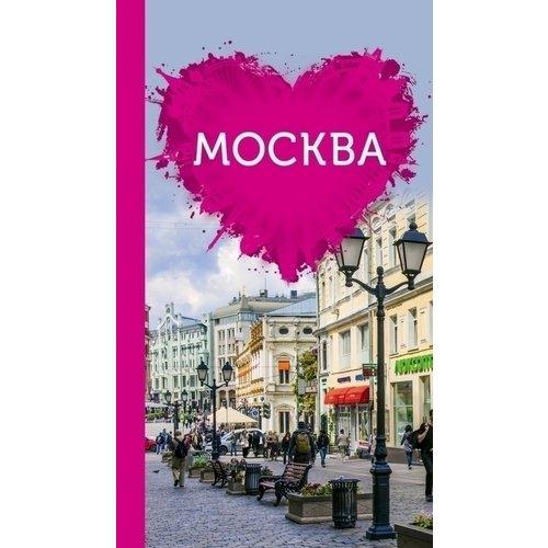 Москва для романтиков