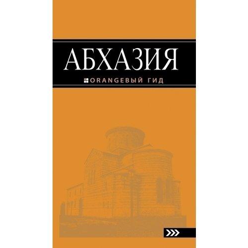 Путеводитель Абхазия