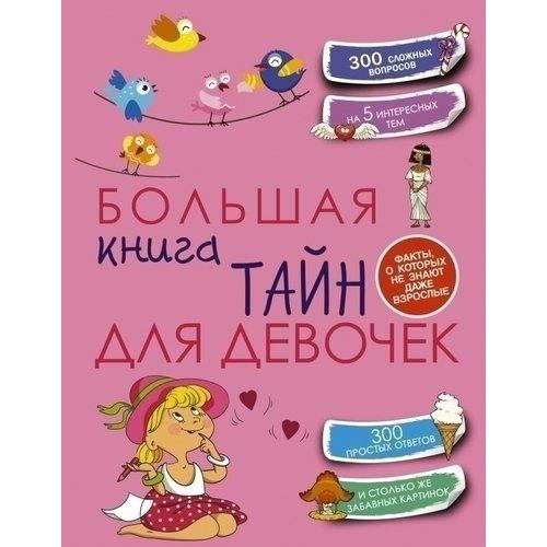 Большая книга тайн для девочек л миронов большая книга тайн