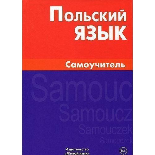 Польский язык. Самоучитель сербский язык самоучитель