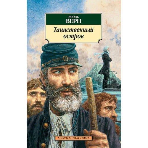 Таинственный остров бернар вербер новая энциклопедия относительного и абсолютного знания