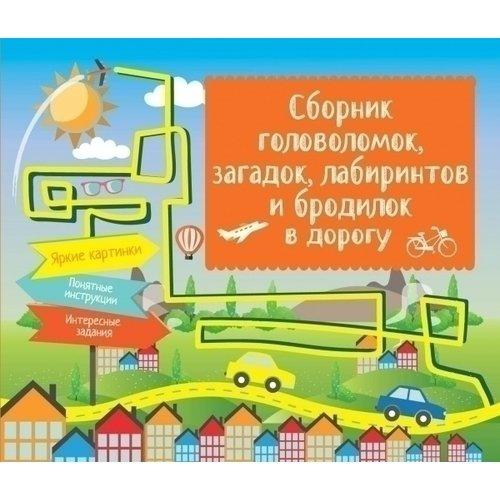 Сборник головоломок, загадок, лабиринтов и бродилок в дорогу аникеева а 25 ходилок бродилок и лабиринтов для малышей